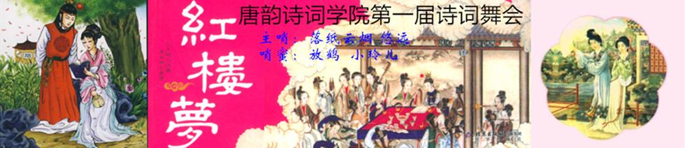 第一届唐韵诗词舞会